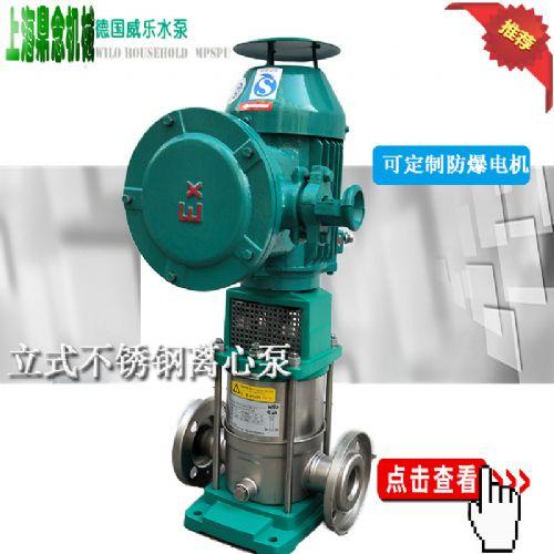 德国进口威乐MVI804防爆耐腐蚀离心泵化工专用离心泵防