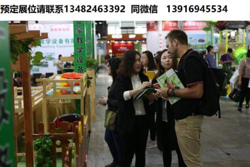 幼儿课程上海学前教育展览会
