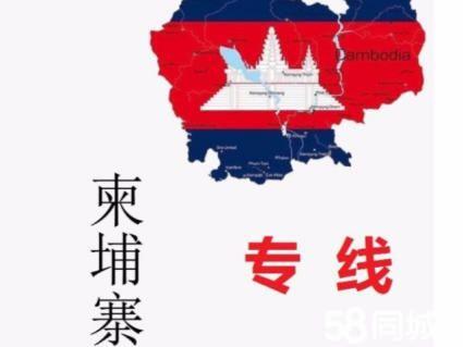 广州到柬埔寨物流,到柬埔寨金边物流,海陆运一手操作