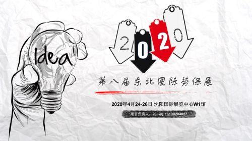 2020第八届东北国际劳保展