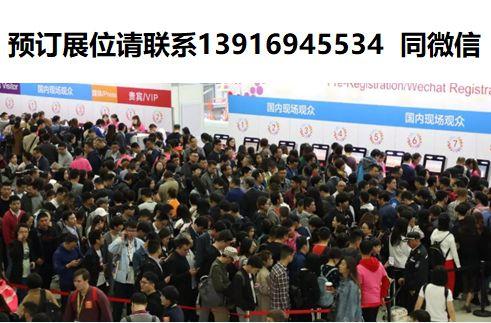 CTE中国玩具展2020年上海国际玩具展