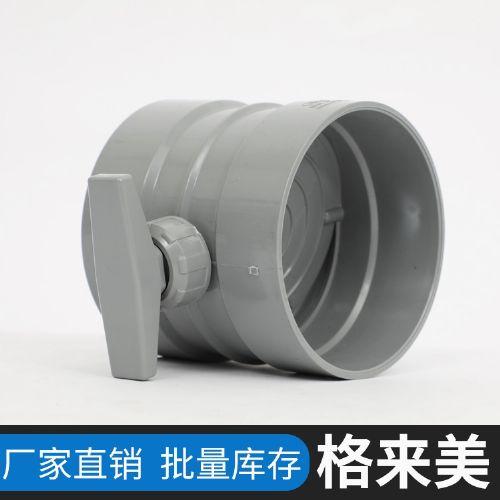 PVC风阀