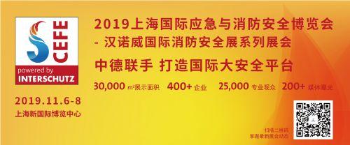 2019中国(上海)国际应急安全与消防博览会暨汉诺威国