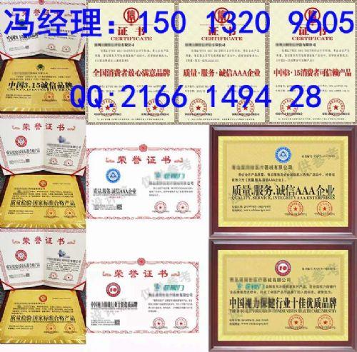 申报申请中国315诚信品牌***