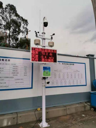 武汉建筑工地扬尘在线监控设备TSP在线检测系统方案