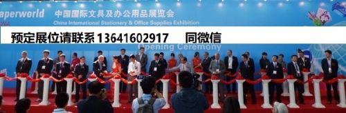 2020年上海办公用品展-法兰克福文具展