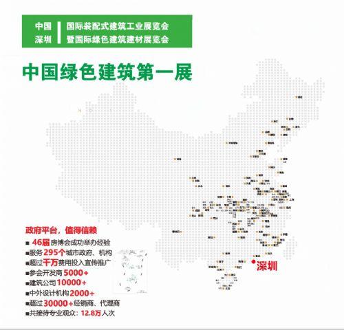 2020中国(深圳)国际装配式建筑工业展览会暨国际绿色