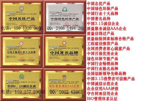 哪里申办中国绿色环保产品到哪能办