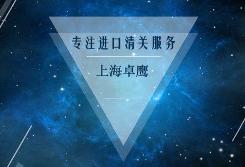 上海进口车报关公司公司专业技能解忧愁
