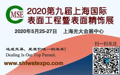 2020上海表面处理展|2020上海涂装展|上海电镀展