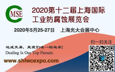2020上海防腐蚀展|上海工业防腐蚀展|2020上海涂装展