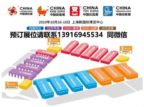 2020第19届上海国际婴儿用品展览会