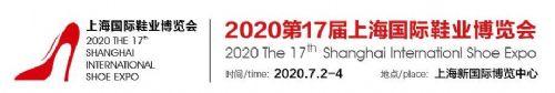2020上海国际鞋博会