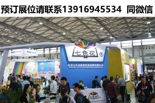 上海玩博会及国际玩具展会2020年
