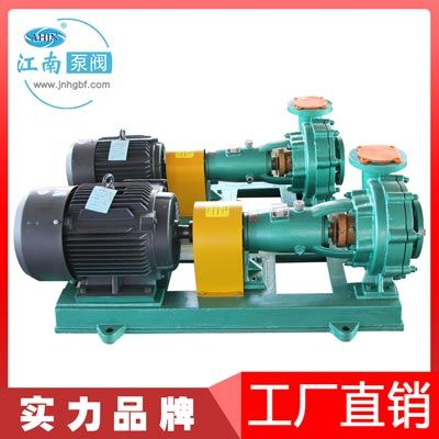 江南FMB80-65-315塑料浆料泵单级循环耐强腐蚀水泵