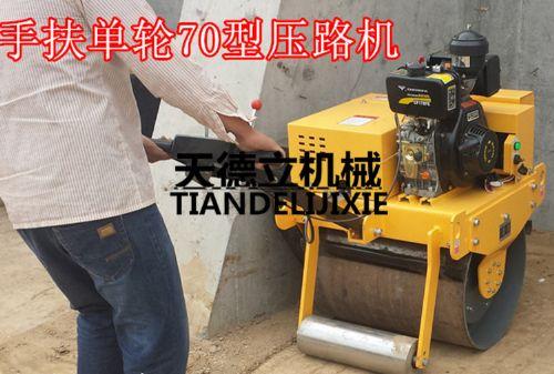 700mm手扶式单钢轮压路机 700小型单钢轮汽油压路机
