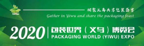2020PKWE包装世界(义乌)博览会