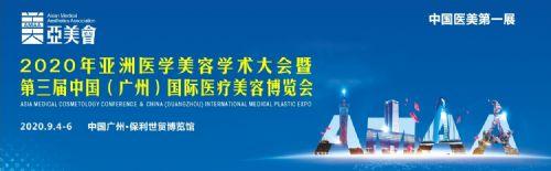 2020亚洲医学美容学术大会 第三届中国(广州)国际医