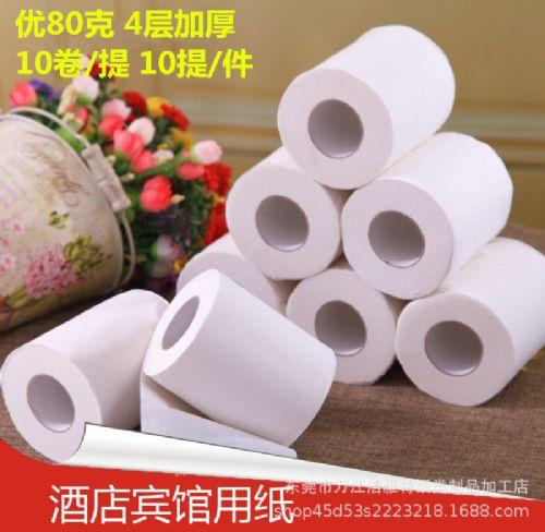 酒店宾馆厕纸卷筒纸优80克商用小卷纸卫生间有芯卷纸70