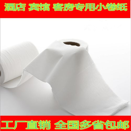 酒店客房70克小卷纸4层加厚纸巾厕纸原生木浆卫生纸批