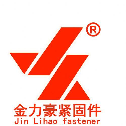 河北省邯郸市永年区紧固件制造有限公司