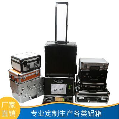 铝合金航空箱运输箱拉杆箱仪器箱器材箱手提箱密码箱