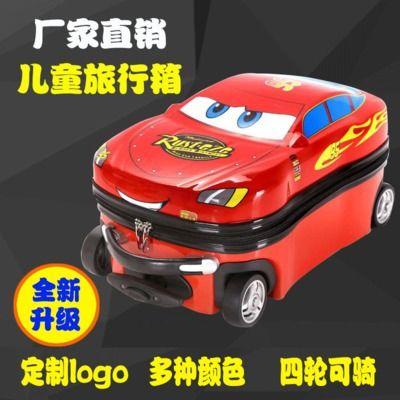 男孩卡通汽车旅行箱 18寸儿童玩具拉杆箱 logo定制行李