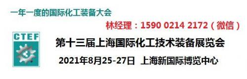 2021上海化工展-2021上海化工展