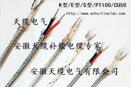 KC-HS105-FPF-IA补偿导线(低价格-现货)
