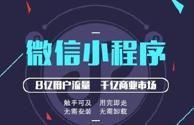 小程序是怎么制作出来的?推荐广州9e科技