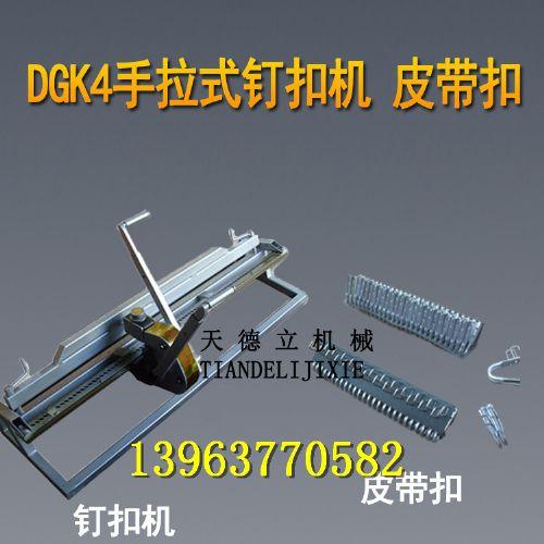 DGK4高强度钉扣机 输送带钉扣机 杠杆式钉扣机