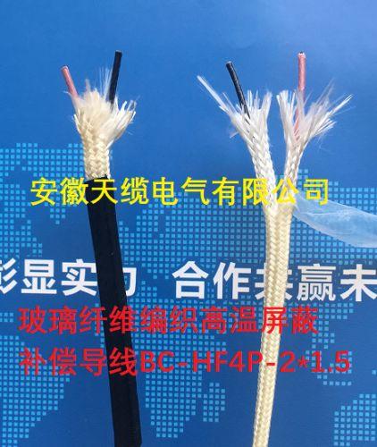规格可定制 F46聚四氟乙烯补偿导线 厂家生产