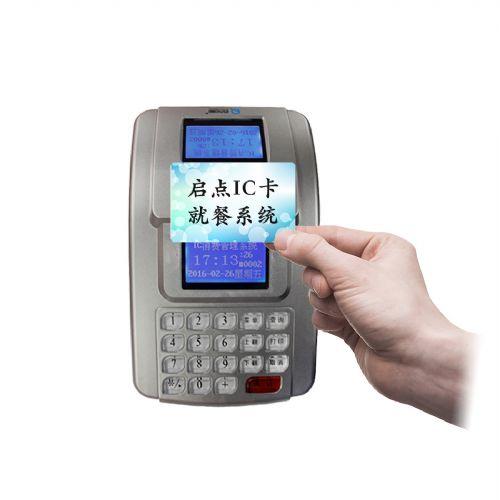 食堂消费补贴系统,饭堂充值消费机,IC卡食堂是刷卡机,
