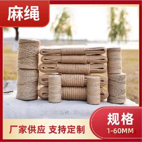 捆绑装饰粗麻绳 diy编织绳细黄麻绳子复古工业麻线9mm