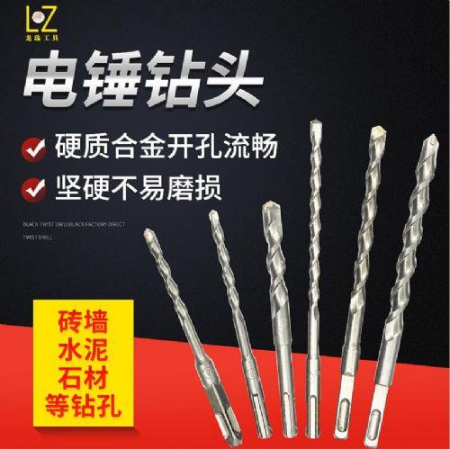 电锤冲击打孔钻头 方柄元柄钻头 合金钻头穿墙电锤钻多种规格