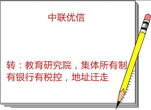 转让北京集体所有制教育科技研究院