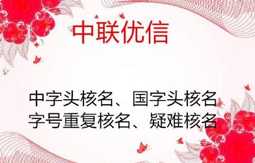 国家局核名注册,朝阳疑难字号审核