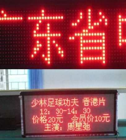 led单色显示屏 led单色调展示屏 led显示屏 led彩色显