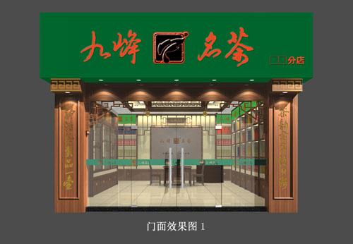 绿色食品店面装修图