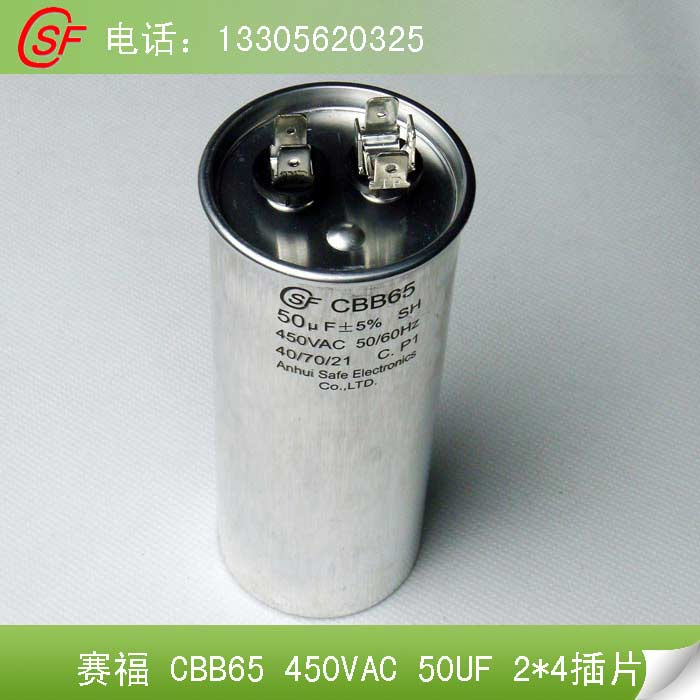 cbb65单向电机启动电容器
