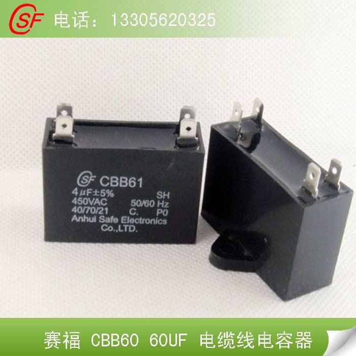 cbb61电容器主要用在电风扇起动和灯具补偿
