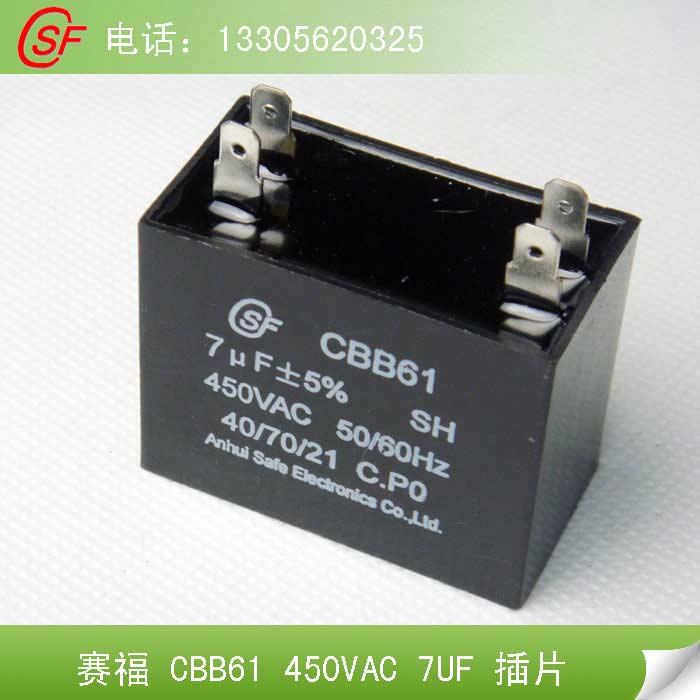 产品介绍: 本电容器采用边缘加厚的金属化锌铝膜作为电极和介质。再在ABS或PBT立方体塑料外壳中装入阻燃环氧树脂。本产品拥有体积小,性能高和使用寿命厂等特点。 CBB61电容器 外观:方形、塑壳。 引出线有: 普通引线(多股铜芯线);焊片(187#、250#单插或双插);CP线(插针、引脚);镀锡铜线或引线。底耳:根据用户需要可以带底耳或不带底耳。 主要用途: 1.