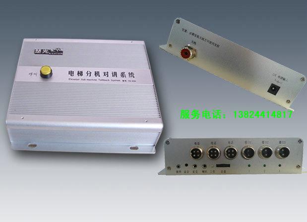 产品功能特点: (一)、DF-8005电梯无线对讲中控呼叫系统 1.可以单独呼叫每个分机 2.可以单独接收每个分机应答 3.无线双向对讲 4.可以一键向所有分机广播 5.可以单独与电梯房双向对讲 6.故障电梯信号灯指示 7.故障电梯呼叫时,可防止被中断 8.对讲状态信号灯提示 9.对讲进程中控控制功能 10.