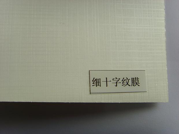 cp冷裱膜书皮膜十字膜抗uv膜哑膜 3元/平方米