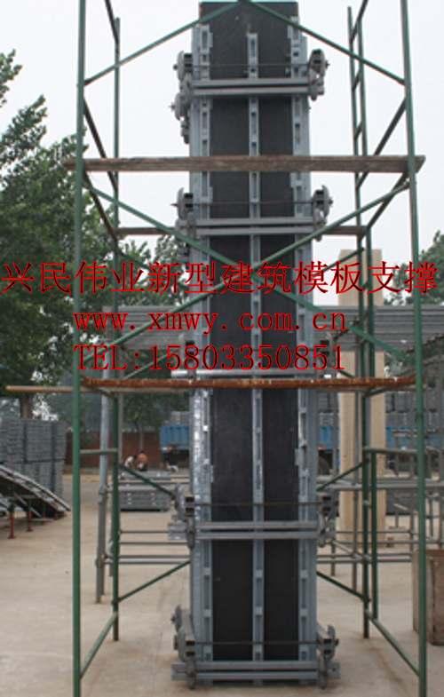 兴民伟业新型建筑模板支撑 7800元/吨