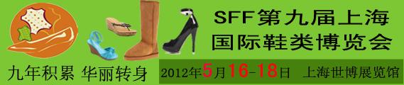 鞋展展商扎堆上海鞋展 价格:1000元/平方米