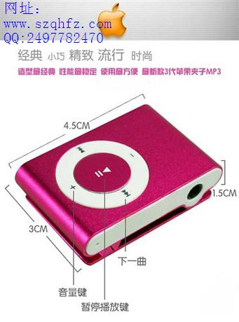 深圳齐鸿【批发淮安市苹果夹子MP3】 价格:1.00元