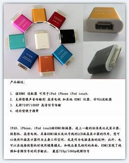 IPOD-5彩色转接头 价格:125.00元/件