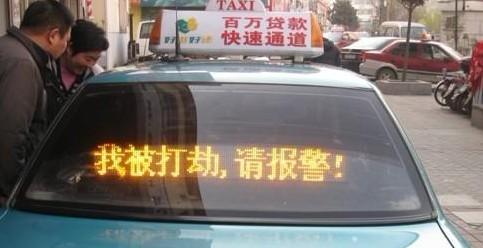 东营 太原出租车LED广告屏 出租车显示屏 550元
