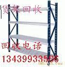 北京仓储设备回收北京二手仓储货架回收库房货架回收